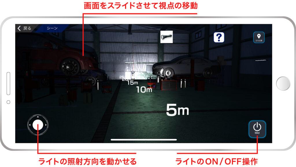 シミュレーションイメージ画像